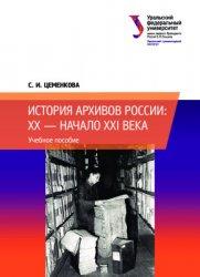 Цеменкова С.И. История архивов России: XX - начало XXI века