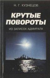 Кузнецов Н. Крутые повороты: Из записок адмирала