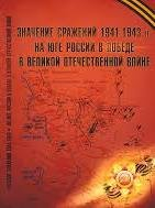 Матишов Г.Г., Кринко Е.Ф. (ред). Значение Сражений 1941-1943 гг. на юге Рос ...