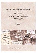 Дунаева Н.В., Кащенко С.Г. (науч. ред.) Эпоха Великих реформ: история и док ...