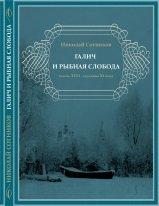 Сотников Н. Галич и Рыбная слобода: конец XVIII - середина XX вв.