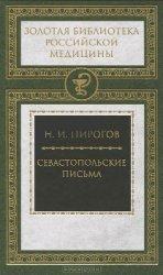 Пирогов Н. Севастопольские письма