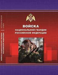 Золотов В.В. и др. Войска национальной гвардии Российской Федерации. Исторический очерк