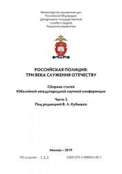 Российская полиция: три века служения Отечеству : в 2-х ч.