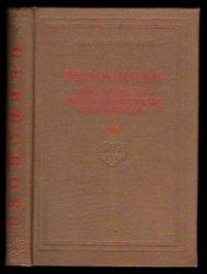 Геопоники. Византийская сельскохозяйственная энциклопедия X века