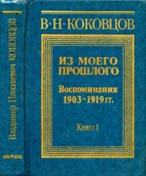 Коковцов В. Из моего прошлого. Воспоминания. 1903-1919 гг. В 2-х книгах. Книга первая