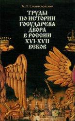Станиславский А.Л. Труды по истории государева двора в России ХVI-XVII веков
