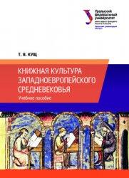 Кущ Т.В. Книжная культура западноевропейского Средневековья