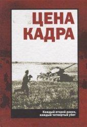 Михайлов В.П., Фомин В.И. Цена кадра. Советская фронтовая кинохроника 1941-1945 гг