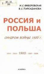 Яжборовская И.С., Парсаданова В.С. Россия и Польша. Синдром войны 1920 г