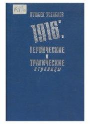 Усенбаев К. 1916: героические и трагические страницы