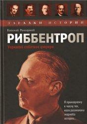 Молодяков В. Э. Риббентроп. Упрямый советник фюрера.