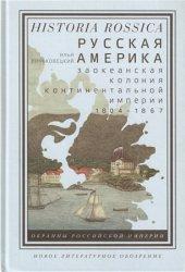 Виньковецкий, И. Русская Америка: заокеанская колония континентальной империи, 1804—1867