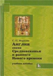 Маркова С. П. Англия эпохи Средневековья и раннего Нового времени
