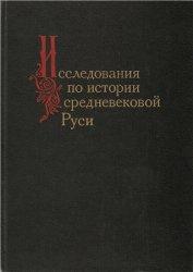 Дворниченко А.Ю. (отв. ред.) Исследования по истории средневековой Руси
