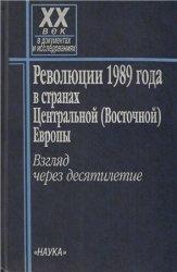 Севостьянов Г.Н. (отв. ред.) Революции 1989 года в странах Центральной (Вос ...