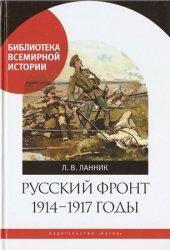 Ланник Л. В. Русский фронт, 1914 — 1917 годы.