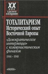 """Марьина В.В. (отв. ред.) Тоталитаризм: Исторический опыт Восточной Европы. """"Демократическое интермеццо"""" с коммунистическим финалом. 1944-1948"""
