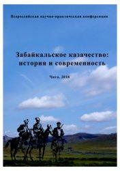 Дроботушенко Е.В. (ред). Забайкальское казачество: история и современность