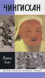 Хоанг М. Чингисхан