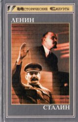 Раух Георг фон, Хильгер Густав. Ленин. Сталин