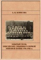 Борисова А.П. Забытый полк. Енисейские сибиряки в Первой мировой войне 1914 ...