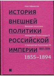 Айрапетов О.Р. История внешней политики Российской империи. 1801-1914. Том  ...