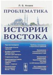 Алаев Л.Б. Проблематика истории Востока