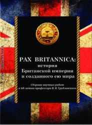 Нохрин И.М. (ред.) Pax Britannica: история Британской империи и созданного ею мира