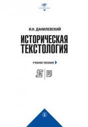 Данилевский И.Н. Историческая текстология