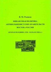 Рынков В.М. Финансовая политика антибольшевистских правительств востока Рос ...