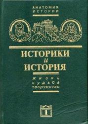 Тормасов Б.А. Историки и история: Жизнь. Судьба. Творчество. Том 1