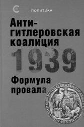 Назаров О.Н. (ред.) Антигитлеровская коалиция - 1939: Формула провала