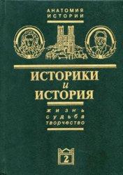 Тормасов Б.А. Историки и история: Жизнь. Судьба. Творчество. Том 2