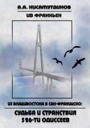 Хисамутдинов А.А., Франкьен Ив. Из Владивостока в Сан-Франциско: судьба и с ...