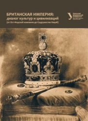 Высокова В.В., Созинова К.А. Британская империя: диалог культур и цивилизаций (от Ост-Индской компании до Содружества Наций)