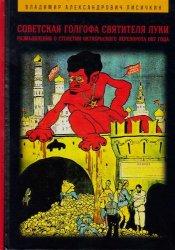 Лисичкин В.А. Советская Голгофа Святителя Луки. Размышления о столетии Октябрьского переворота 1917 года
