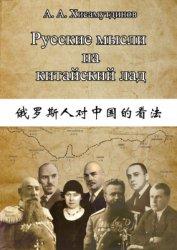 Хисамутдинов А.А. Русские мысли на китайский лад