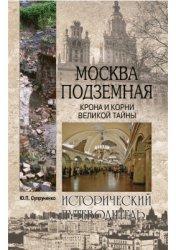 Супруненко Ю.П. Москва подземная. Крона и корни великой тайны
