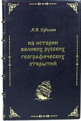 Ефимов А.В. Из истории великих русских географических открытий