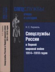 Кирмель Н.С. Спецслужбы России в Первой мировой войне 1914-1918 годов