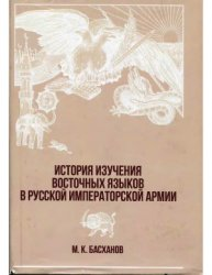 Басханов М.К. История изучения восточных языков в русской императорской арм ...