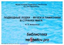 Ведерников Ю.В. Подводные лодки - музеи и памятники в странах мира