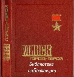 Бровка П.У. (ред.) Минск - город-герой