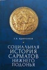 Вдовченков Е.В. Социальная история сарматов Нижнего Подонья
