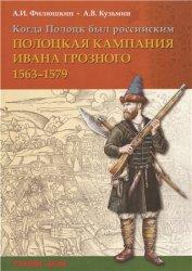 Филюшкин, А. И. Когда Полоцк был российским. Полоцкая кампания Ивана Грозного 1563-1579 гг.