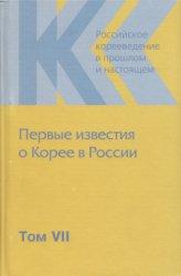 Первые известия о Корее в России (1675-1884)