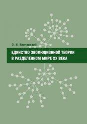 Колчинский Э.И. Единство эволюционной теории в разделенном мире XX века