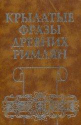 Смирнов И., Левинский В. (сост.). Крылатые фразы древних римлян