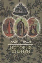 Атласов Х.М. (Хади Атласи). История Сибири